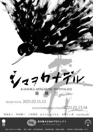 第0回「シマヲカナデル」ポスター
