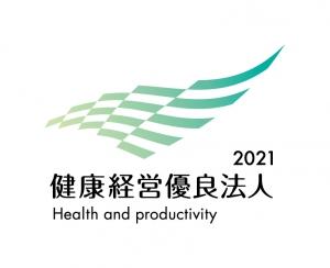 健康経営優良法人2021(中小規模法人部門)